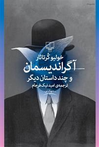 آگرانديسمان و چند داستان ديگر (جهان نو)،(شميز،رقعي،چشمه)