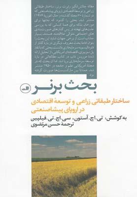 بحث برنر (ساختار طبقاتي زراعي و توسعه اقتصادي...)،(شميز،رقعي،ثالث)