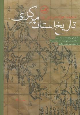 تاريخ استان مركزي (آشتيان،اراك...)،(زركوب،وزيري،ثالث)