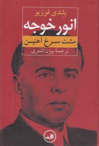 انور خوجه (مشت سرخ آهنين)،(زركوب،وزيري،ثالث)