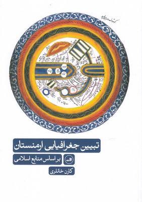تبيين جغرافيايي ارمنستان(براساس منابع اسلامي)(ثالث)