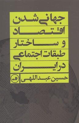 جهاني شدن اقتصاد و ساختار طبقات اجتماعي در ايران (شميز،رقعي،ثالث)