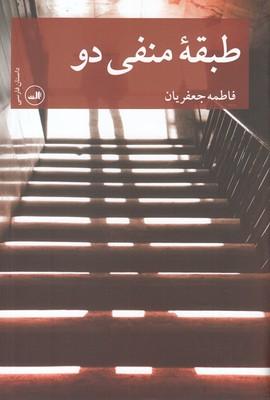طبقه منفي 2 (داستان فارسي)،(شميز،رقعي،ثالث)
