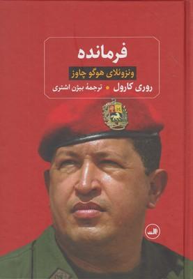 فرمانده (ونزوئلاي هوگو چاوز)،(زركوب،وزيري،ثالث)