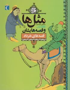 مثل ها و قصه هايشان (قصه هاي خرداد)،(شميز،رقعي،محراب قلم)