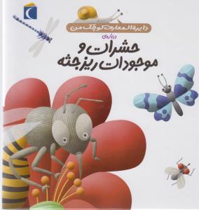 دايره المعارف كوچك من 12(درباره ي حشرات و موجودات ريزجثه)(محراب قلم)