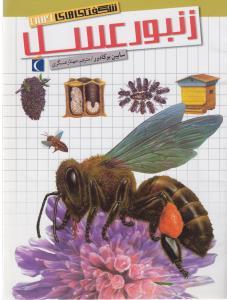 شگفتي هاي جهان (زنبور عسل)،(منگنه اي،شميز،رحلي،محراب قلم)