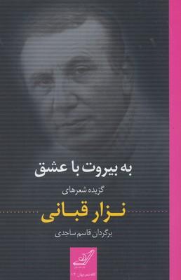 به بيروت با عشق(كافه شعر جهان13)،(شميز،رقعي،كوله پشتي)
