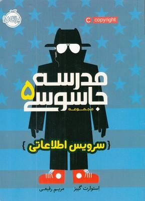 مدرسه جاسوسي 5(سرويس اطلاعاتي)(پرتقال)