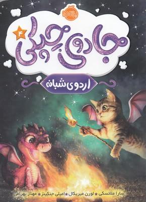 جادوي چپكي 4(اردوي شبانه)(پرتقال)