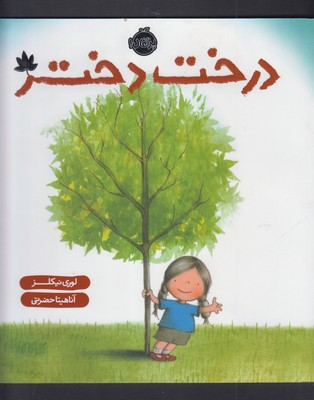 درخت دختر(پرتقال)