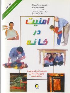 تعليم و تربيت بنيادين (امنيت در خانه)،(گلاسه،شميز،وزيري،ذهن آويز)