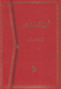 شاهنامه فردوسي(2جلدي،قابدار)(ذهن آويز)