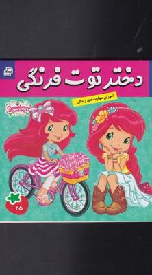دختر توت فرنگي25 (روز عيد خوش شانسي)،(گلاسه،منگنه اي،شميز،خشتي كوچك،فرهنگ و هنر)