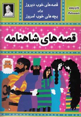 قصه هاي شاهنامه (وزيري،فرهنگ و هنر)