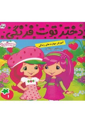 دختر توت فرنگي 1 (دوستان هميشگي)،(گلاسه،منگنه اي،شميز،خشتي كوچك،فرهنگ و هنر)