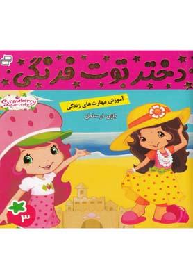 دختر توت فرنگي 3 (بازي در ساحل)،(گلاسه،منگنه اي،شميز،خشتي كوچك،فرهنگ و هنر)
