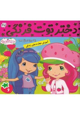 دختر توت فرنگي 6 (1 روز در باغ ميوه)،(گلاسه،منگنه اي،شميز،خشتي كوچك،فرهنگ و هنر)