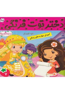 دختر توت فرنگي 7 (هديه هاي بهار)،(گلاسه،منگنه اي،شميز،خشتي كوچك،فرهنگ و هنر)