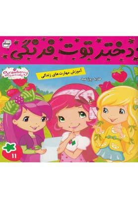 دختر توت فرنگي11 (هديه روز عيد)،(گلاسه،منگنه اي،شميز،خشتي كوچك،فرهنگ و هنر)