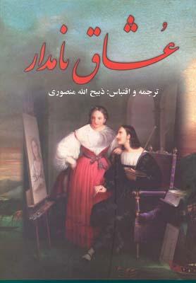عشاق نامدار(3جلدي)(نگارستان كتاب)