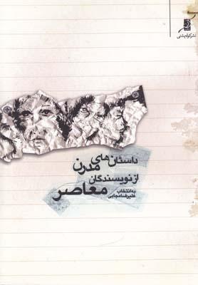 داستان هاي مدرن از نويسندگان معاصر ايران (شميز،رقعي،كوله پشتي)
