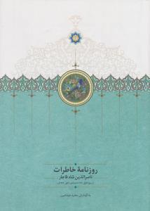روزنامه خاطرات ناصرالدين شاه قاجار(زركوب،وزيري،سخن)