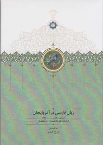 زبان فارسي در آذربايجان (2جلدي،2زبانه)،زركوب،وزيري،سخن)