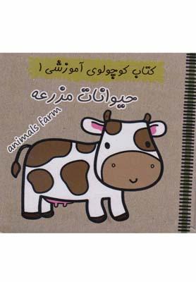 كتاب كوچولوي آموزشي 1 (حيوانات مزرعه)،(2زبانه،زركوب،خشتي كوچك،آريا نوين)