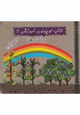 كتاب كوچولوي آموزشي 2 (رنگ ها)،(2زبانه،زركوب،خشتي كوچك،آريا نوين)
