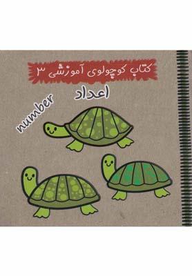 كتاب كوچولوي آموزشي 3 (اعداد)،(2زبانه،زركوب،خشتي كوچك،آريا نوين)