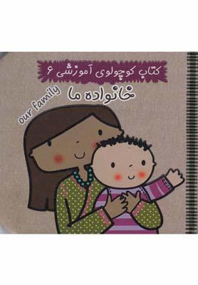 كتاب كوچولوي آموزشي 6 (خانواده ما)،(2زبانه،زركوب،خشتي كوچك،آريا نوين)