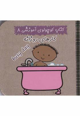 كتاب كوچولوي آموزشي 8 (كارهاي روزانه)،(2زبانه،زركوب،خشتي كوچك،آريا نوين)