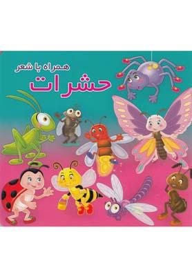 حشرات (همراه با شعر)،(2زبانه،گلاسه،زركوب،خشتي بزرگ،آريا نوين)