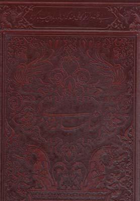 شاهنامه فردوسي (گلاسه،باقاب،چرم،لب طلايي،زركوب،رحلي،پارميس)