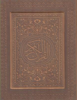 قرآن الكريم(جيبي،باجعبه،معطر،لبطلا)(پارميس )