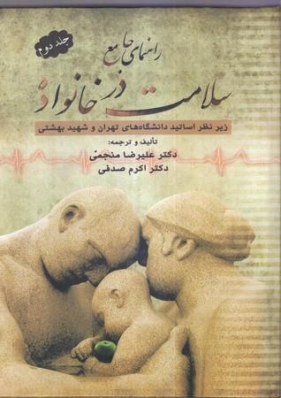 راهنماي جامع سلامت در خانواده(2 جلدي)(تيمورزاده نوين)