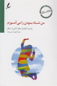 كتاب كار من شاد بودن را مي آموزم (شميز،رقعي،سايه سخن)