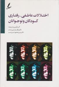 اختلالات عاطفي-رفتاري كودكان و نوجوانان(سايه سخن)
