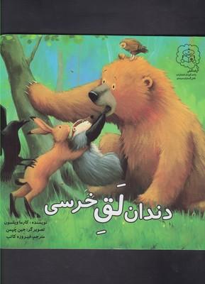 دندان لق خرسي (گلاسه،شميز،خشتي بزرگ،نقش گستران سرمدي)