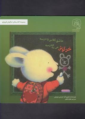خرگوش مي ره مدرسه عاشق... (كتاب هاي خرگوش كوچولو)،(گلاسه،منگنه اي،شميز،خشتي بزرگ،نقش گستران سرمدي)