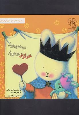 خرگوش ناز نازي ام من عاشق...(كتاب هاي خرگوش كوچولو)،(گلاسه،منگنه اي،شميز،خشتي بزرگ،نقش گستران سرمدي)