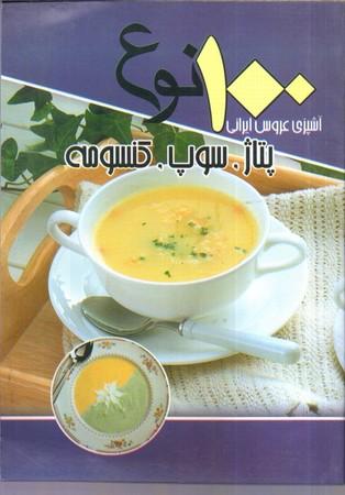 آشپزي عروس ايراني(100 نوع پتاژ-سوپ-كنسومه)(انسان برتر)