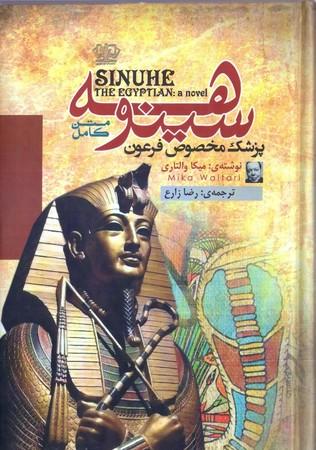 سينوهه(كتاب پارس)
