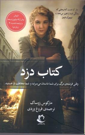 كتاب دزد(راه معاصر)