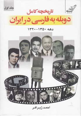 تاريخچهي كامل دوبله به فارسي در ايران(2جلدي،قابدار)(كوله پشتي)