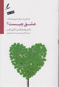 عشق چيست؟(سايه سخن)