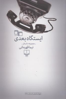 ايستگاه بعدي:مجموعه داستان (جهان تازه ي داستان149)،(شميز،رقعي،چشمه)