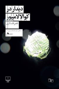 ديدار در كوالالامپور (كتاب هاي قفسه ي آبي112)،(شميز،رقعي،چشمه)