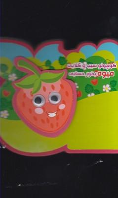فومي كوچولو سيب و گلابي ميوه بخور حسابي (2زبانه،گلاسه،خشتي كوچك،آريا نوين)